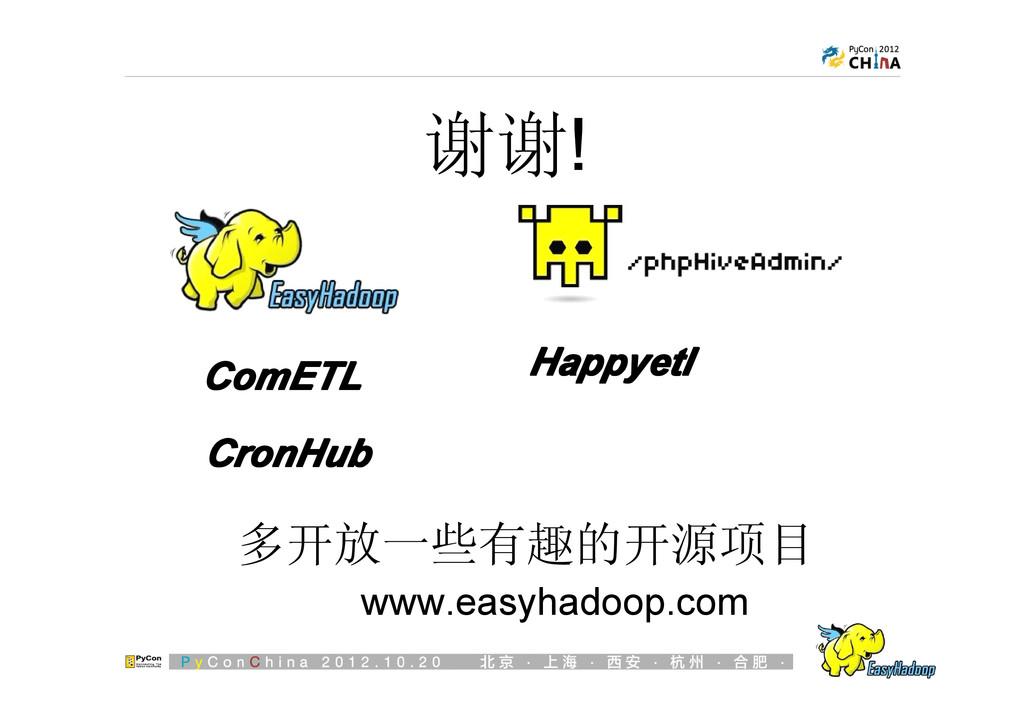 谢谢! 多开放一些有趣的开源项目 ComETL ComETL ComETL ComETL Ha...