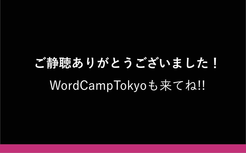 ご静聴ありがとうございました! WordCampTokyoも来てね!!