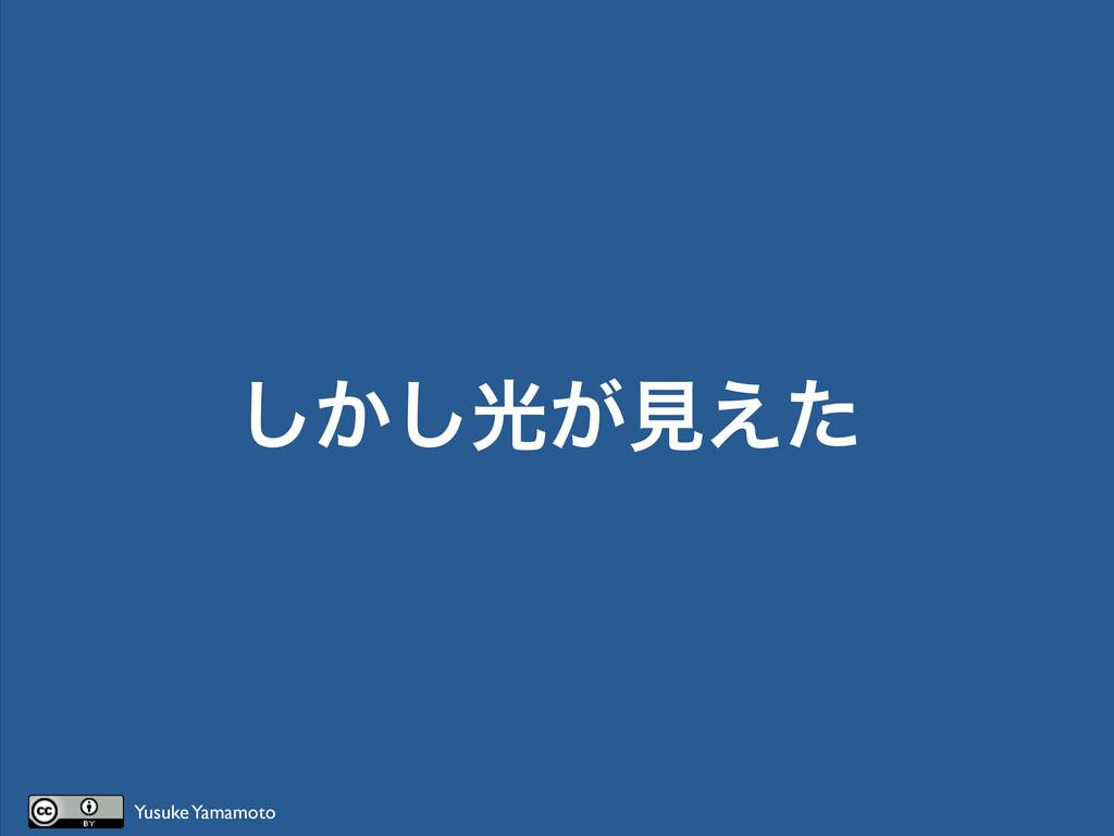 ͔͠͠ޫ͕ݟ͑ͨ Yusuke Yamamoto