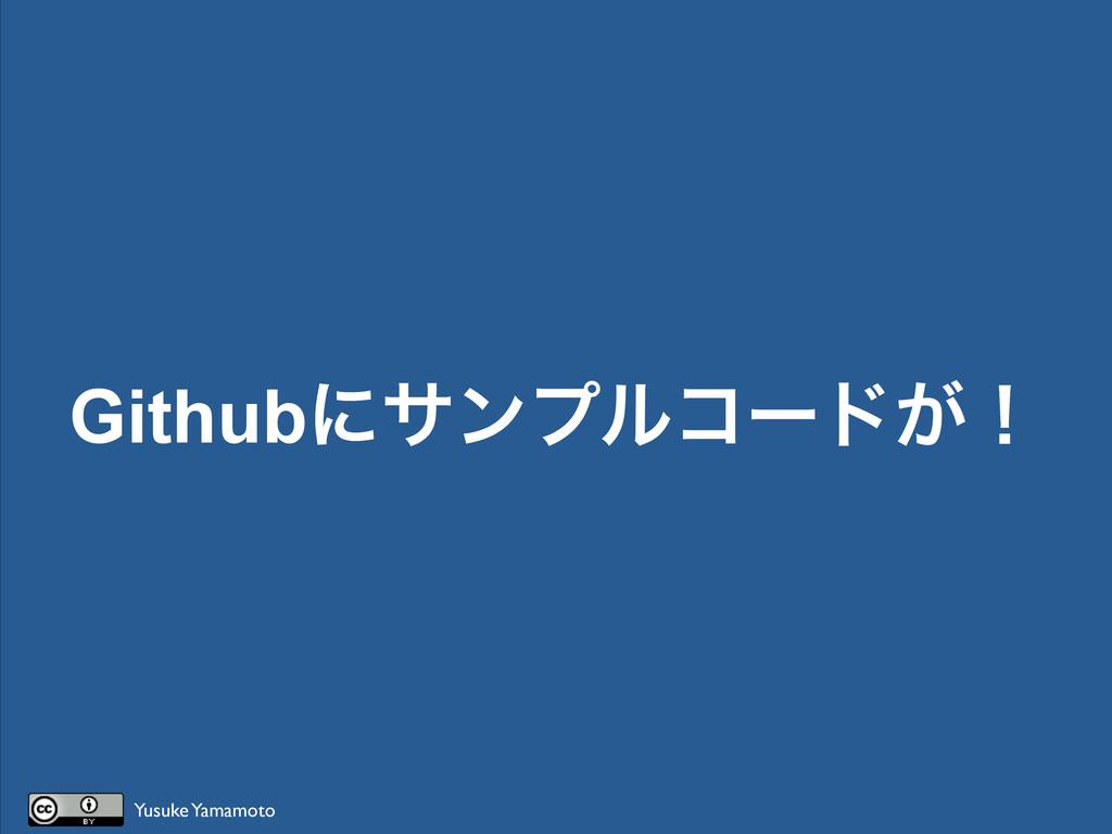 Githubʹαϯϓϧίʔυ͕ʂ Yusuke Yamamoto