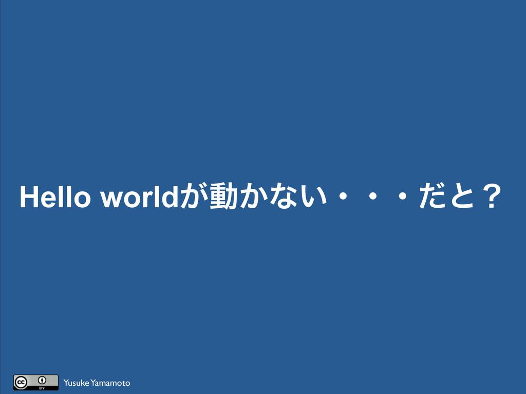 Hello world͕ಈ͔ͳ͍ɾɾɾͩͱʁ Yusuke Yamamoto