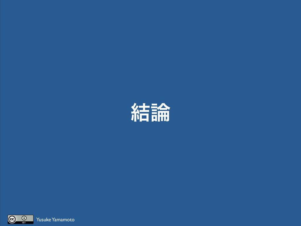 ݁ Yusuke Yamamoto