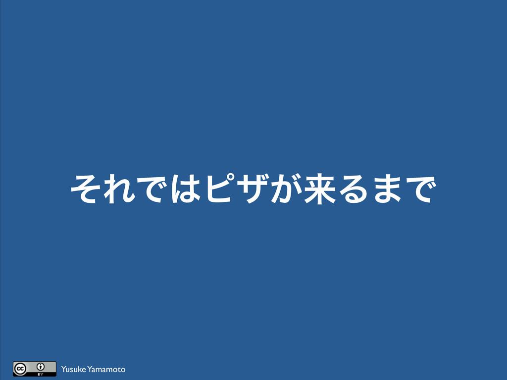 ͦΕͰϐβ͕དྷΔ·Ͱ Yusuke Yamamoto