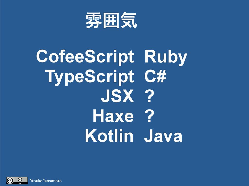 CofeeScript TypeScript JSX Haxe Kotlin งғؾ Ruby...