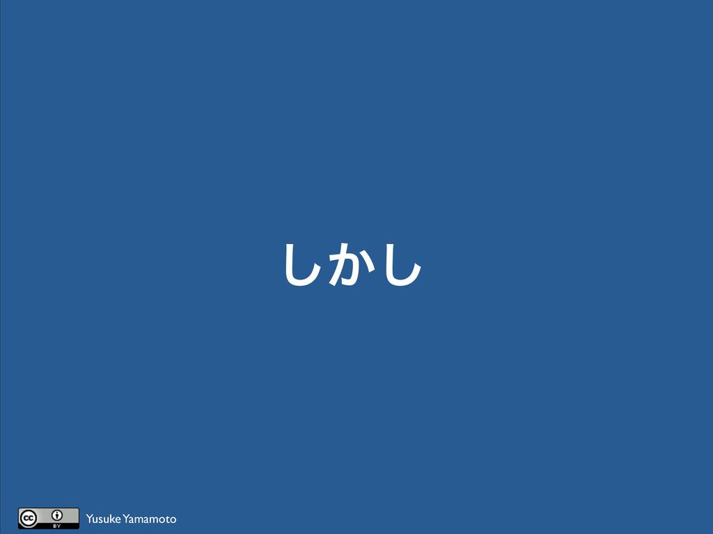 ͔͠͠ Yusuke Yamamoto