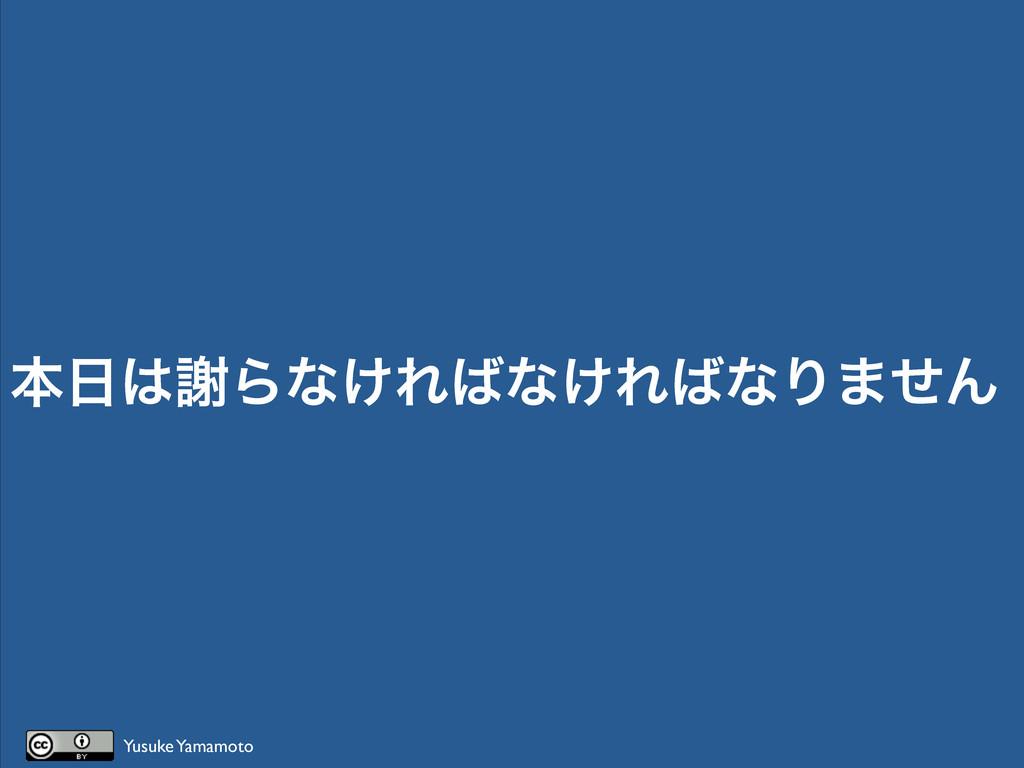 ຊँΒͳ͚Εͳ͚ΕͳΓ·ͤΜ Yusuke Yamamoto