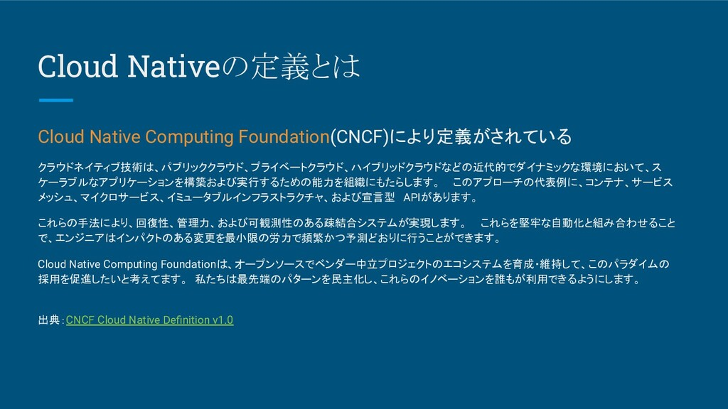 Cloud Nativeの定義とは Cloud Native Computing Founda...