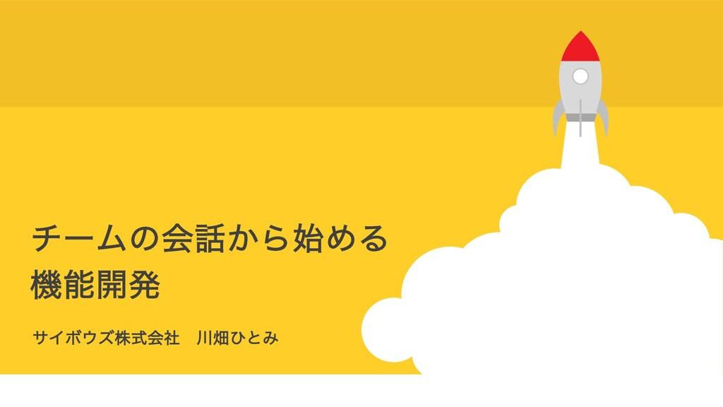 Slide Top: チームの会話から始める機能開発 - JaSST'21 Hokkaido LT / Conversation of the team