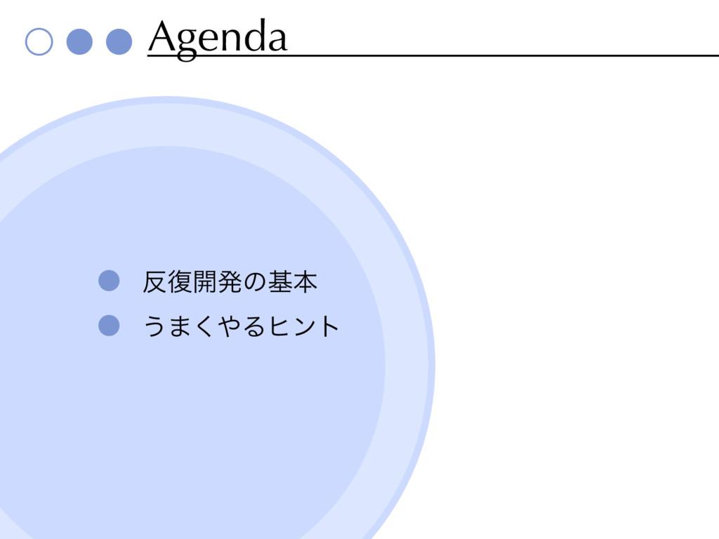 Agenda ෮։ൃͷجຊ ͏·͘Δώϯτ