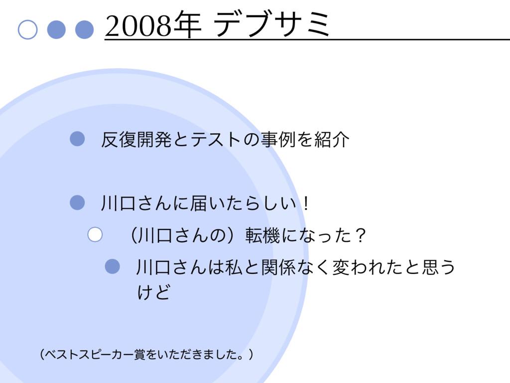 2008 σϒαϛ ෮։ൃͱςετͷྫΛհ ޱ͞Μʹಧ͍ͨΒ͍͠ʂ ʢޱ͞Μͷʣస...