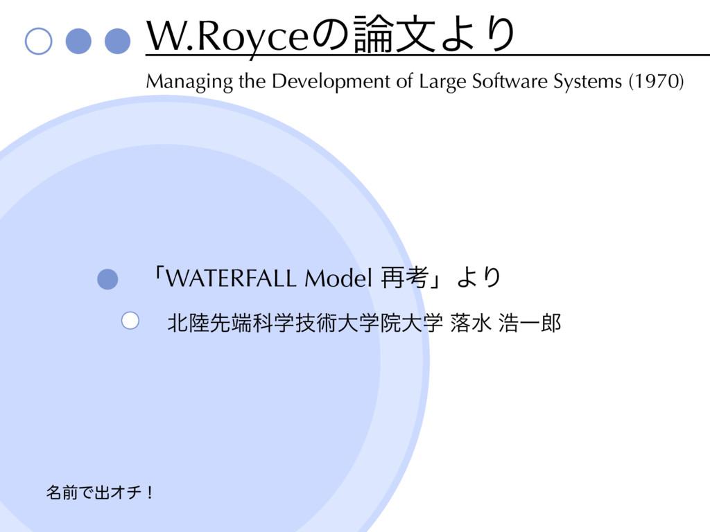 W.RoyceͷจΑΓ Managing the Development of Large ...