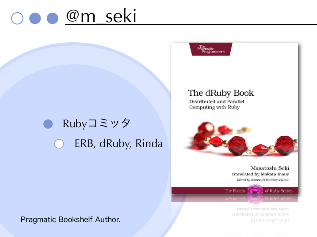 @m_seki Rubyίϛολ ERB, dRuby, Rinda 1SBHNBUJD#P...
