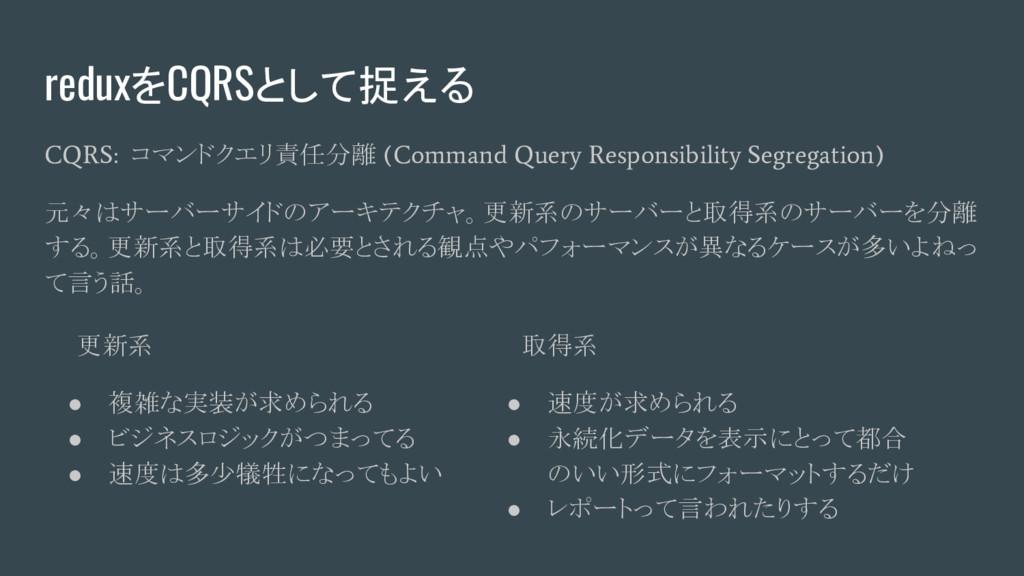reduxをCQRSとして捉える CQRS: コマンドクエリ責任分離 (Command Que...