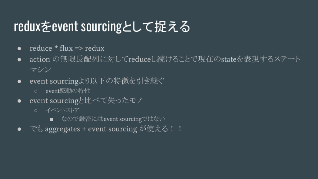 ● reduce * flux => redux ● action の無限長配列に対して re...