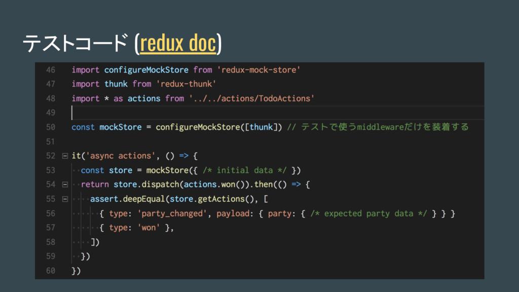 テストコード (redux doc)