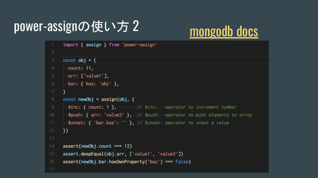 power-assignの使い方 2 mongodb docs
