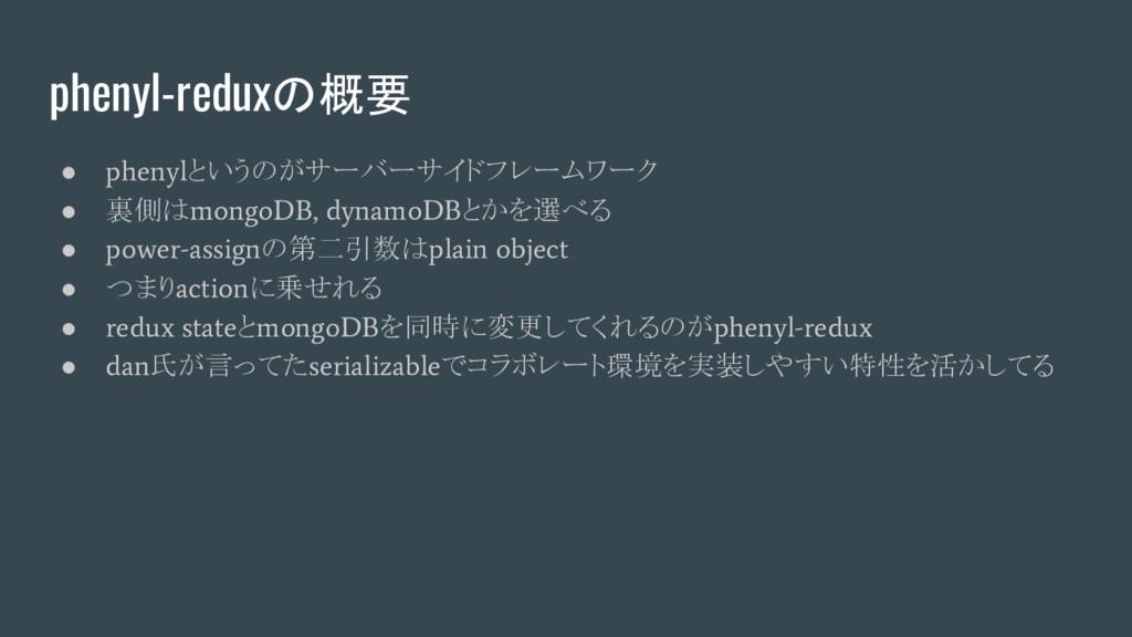 phenyl-reduxの概要 ● phenyl というのがサーバーサイドフレームワーク ● ...