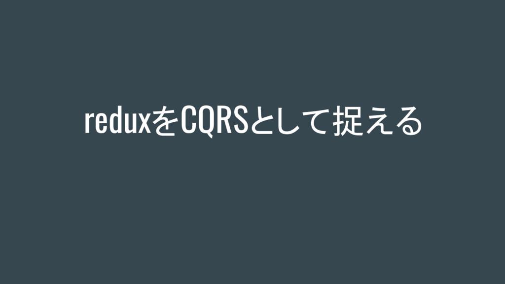 reduxをCQRSとして捉える