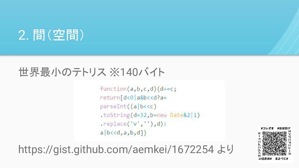 2. 間(空間) 世界最小のテトリス ※140バイト https://gist.github....