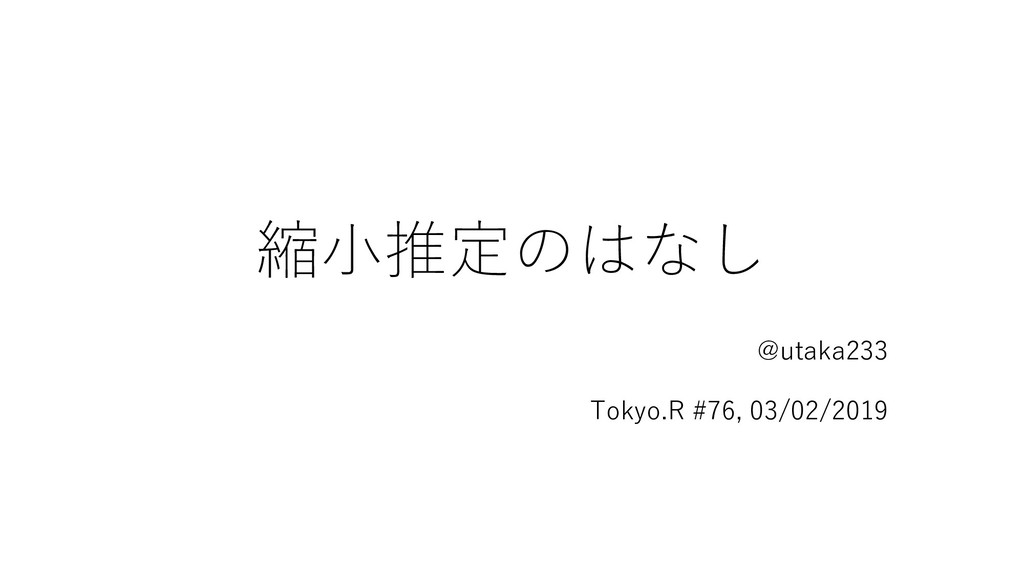 縮小推定のはなし @utaka233 Tokyo.R #76, 03/02/2019