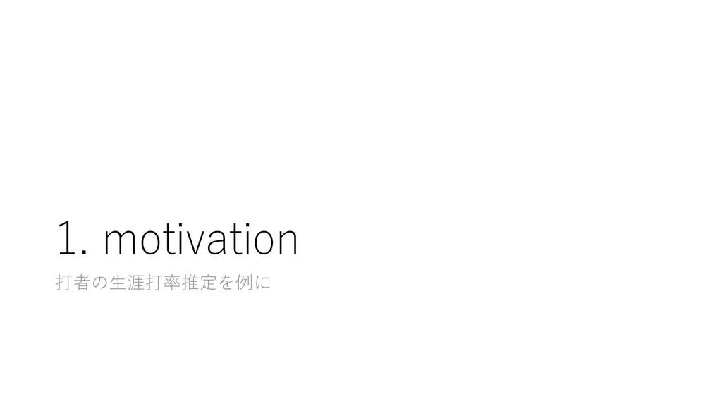 1. motivation 打者の生涯打率推定を例に