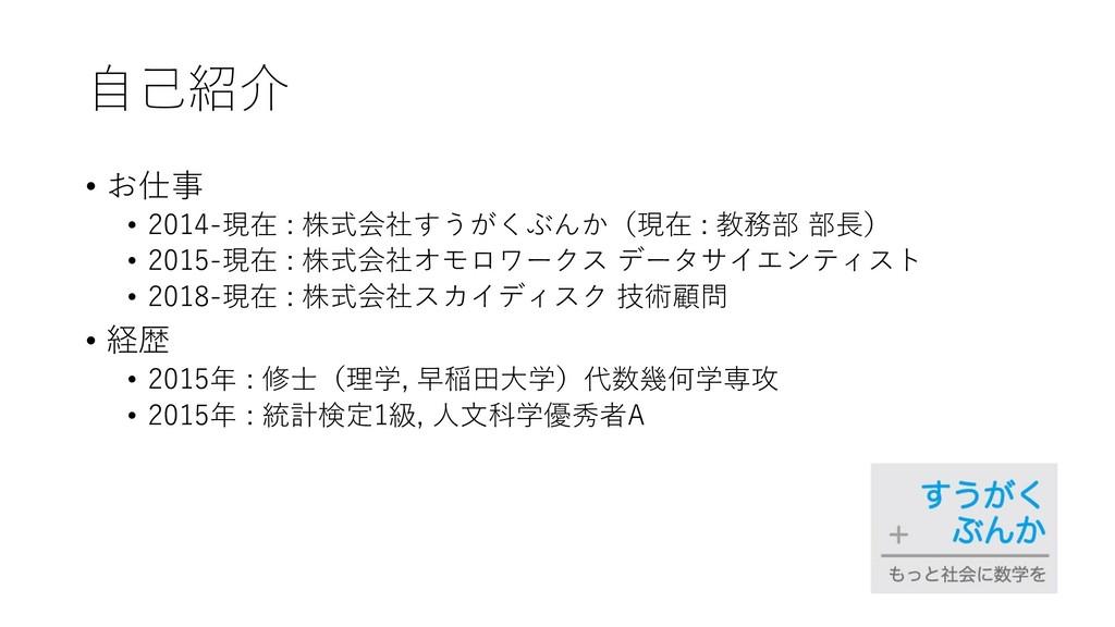 自己紹介 • お仕事 • 2014-現在 : 株式会社すうがくぶんか(現在 : 教務部 部長)...