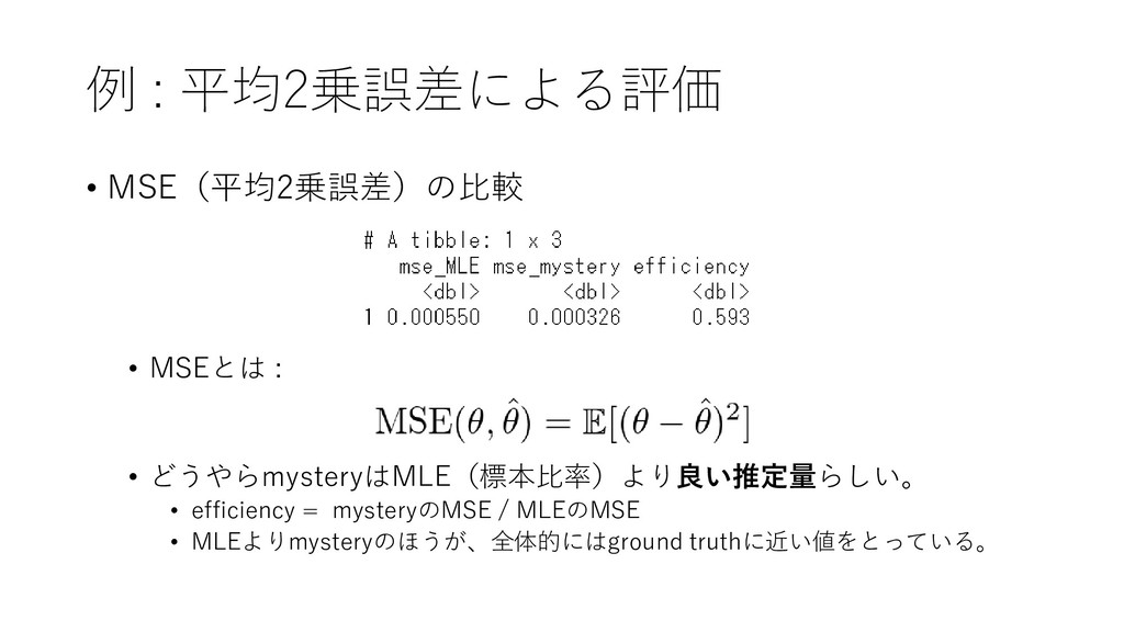 例 : 平均2乗誤差による評価 • MSE(平均2乗誤差)の比較 • MSEとは : • どう...