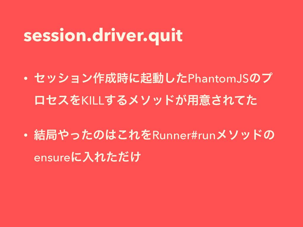 session.driver.quit • ηογϣϯ࡞ʹىಈͨ͠PhantomJSͷϓ ...