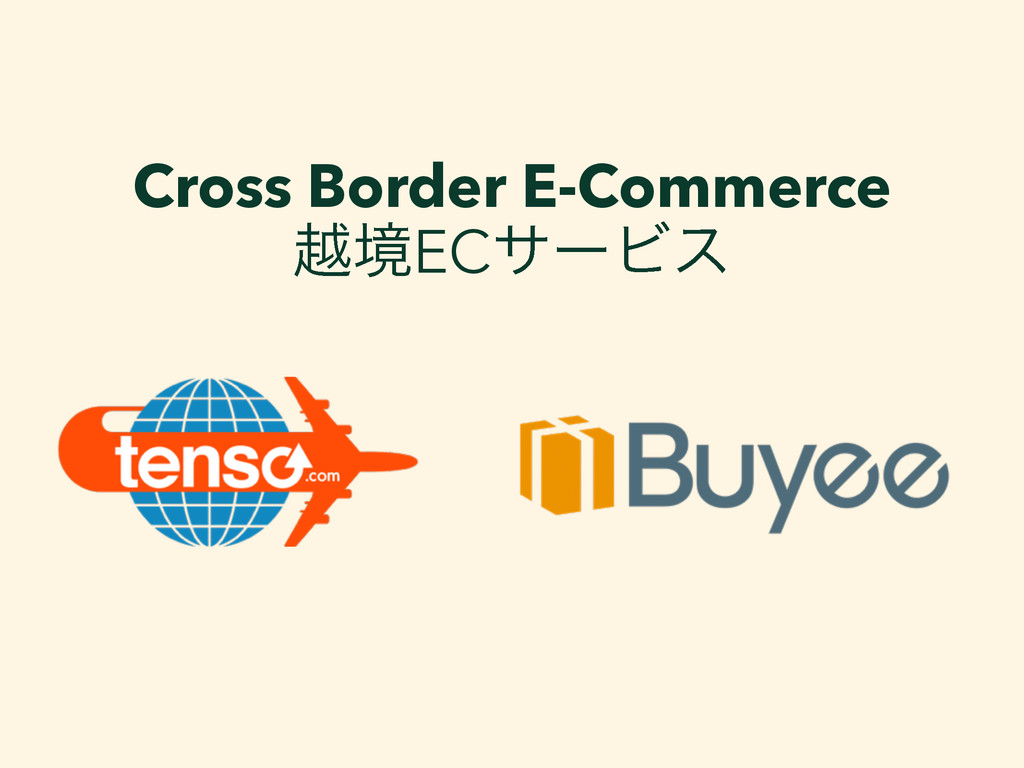 Cross Border E-Commerce ӽڥECαʔϏε