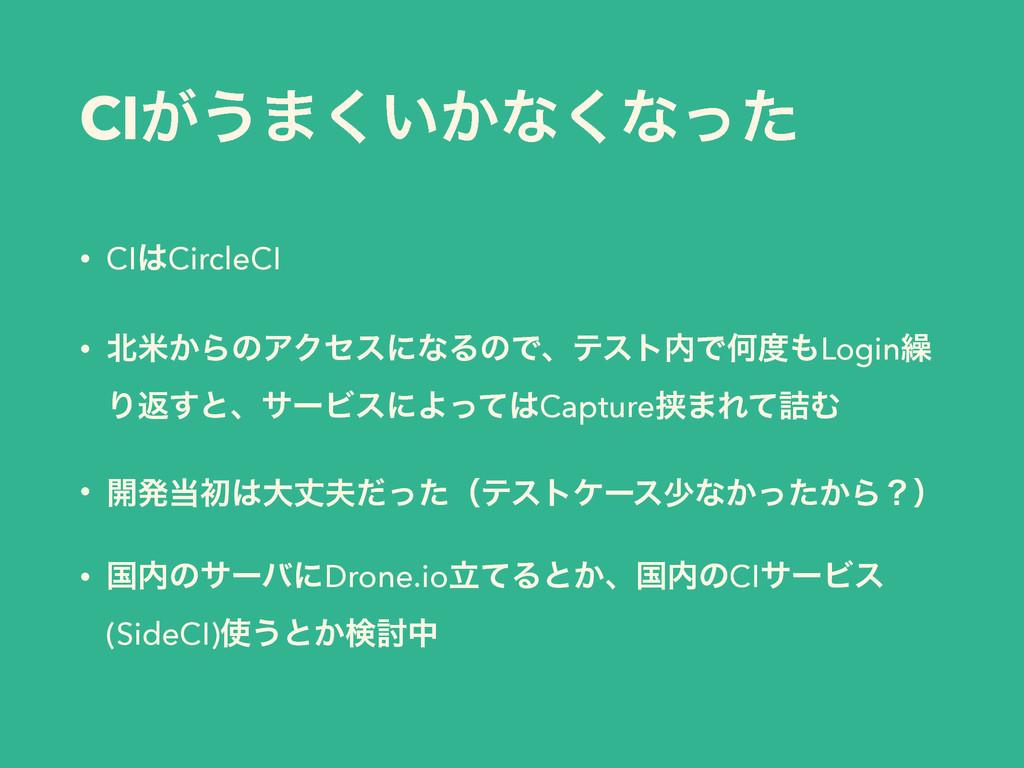 CI͕͏·͍͔͘ͳ͘ͳͬͨ • CICircleCI • ถ͔ΒͷΞΫηεʹͳΔͷͰɺςε...