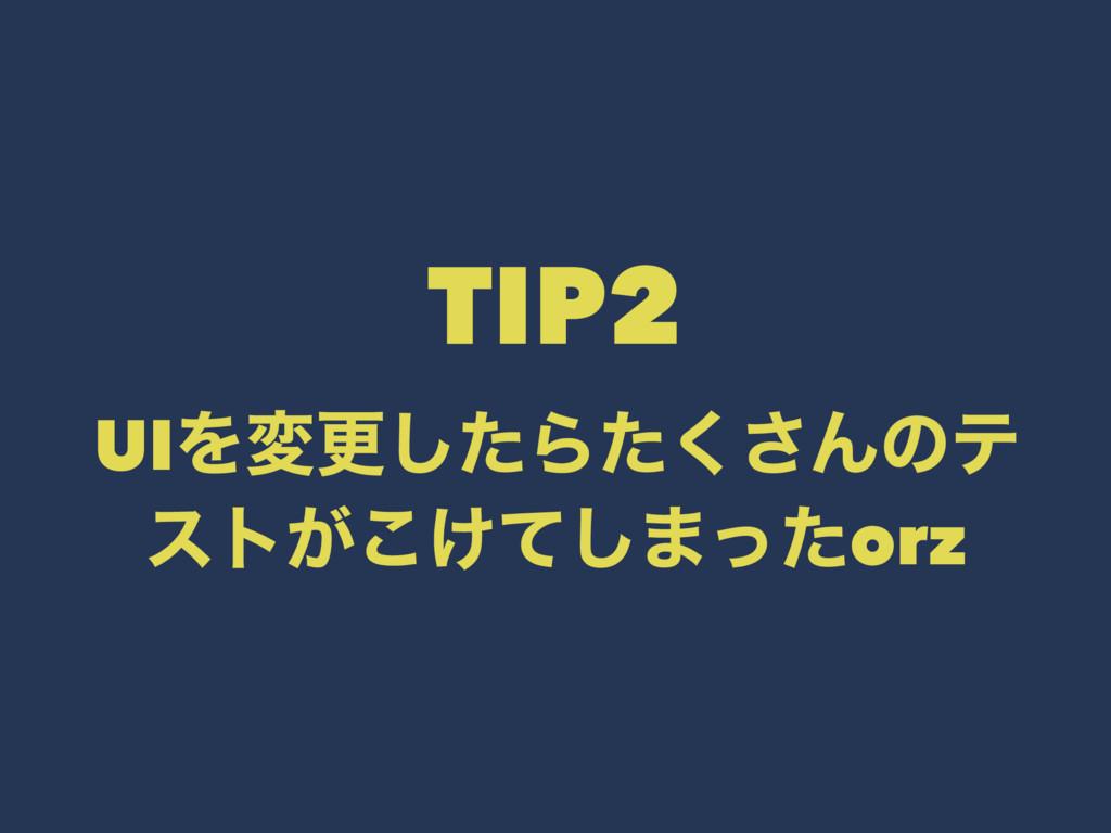 TIP2 UIΛมߋͨ͠Βͨ͘͞Μͷς ετ͕͚ͯ͜͠·ͬͨorz