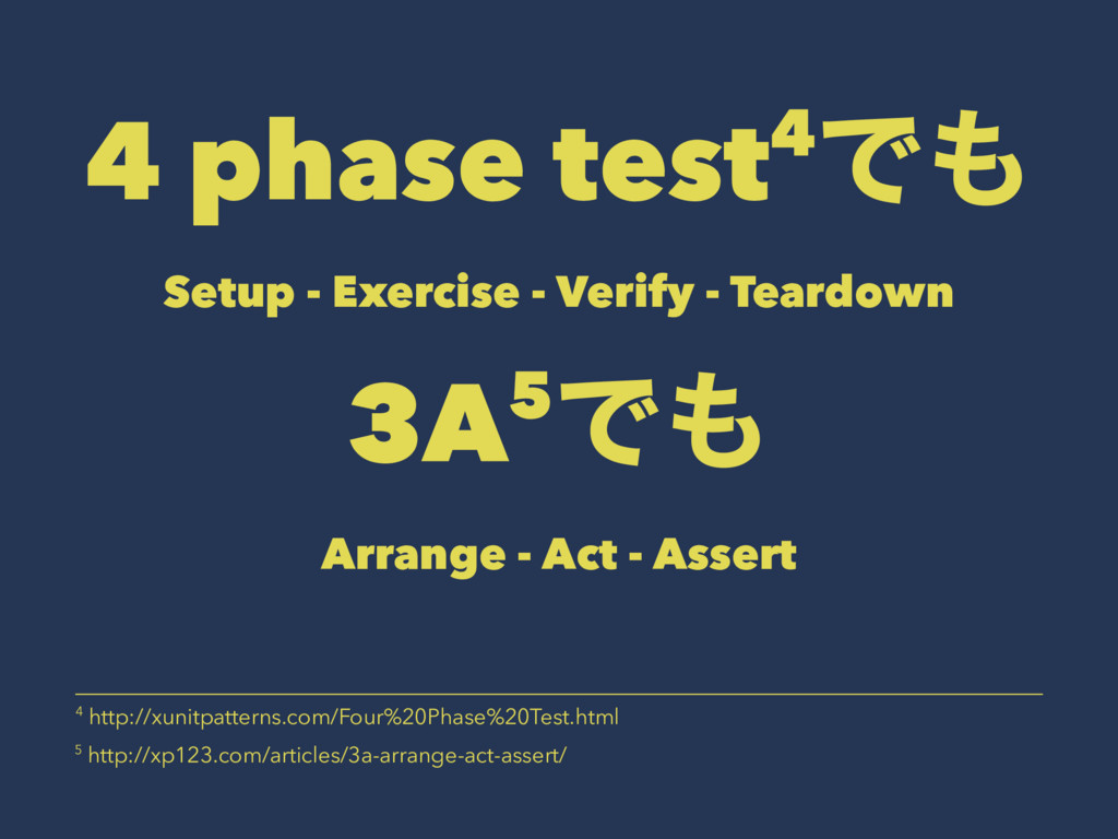 4 phase test4Ͱ΋ Setup - Exercise - Verify - Tea...