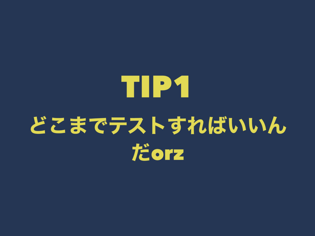 TIP1 Ͳ͜·Ͱςετ͢Ε͍͍Μ ͩorz