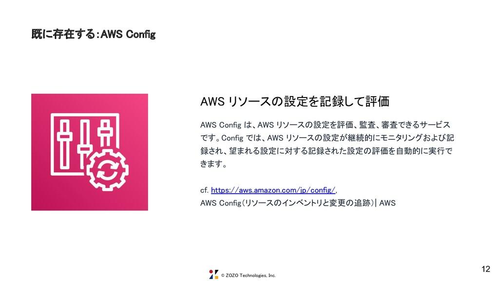 © ZOZO Technologies, Inc. 既に存在する:AWS Config 12...