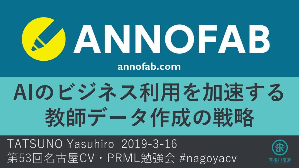 AIのビジネス利用を加速する 教師データ作成の戦略 TATSUNO Yasuhiro 2019...