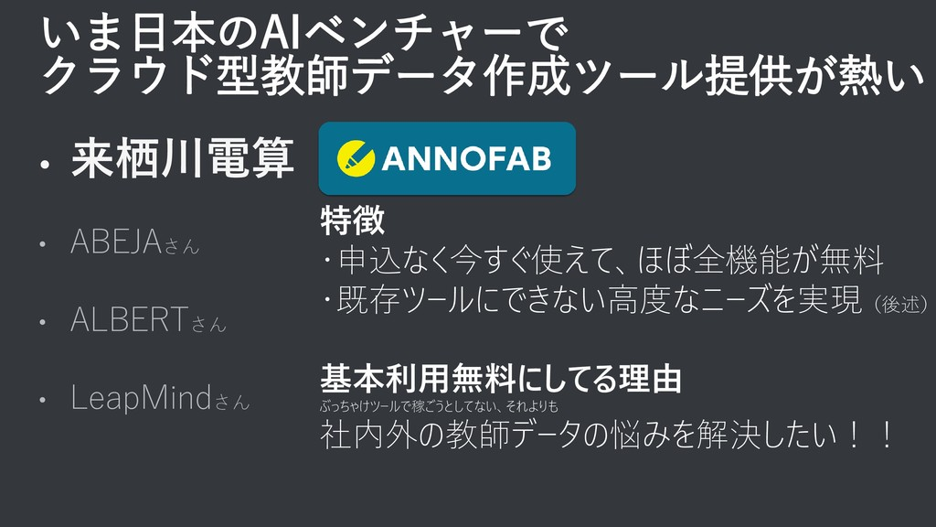 いま日本のAIベンチャーで クラウド型教師データ作成ツール提供が熱い • 来栖川電算 • AB...