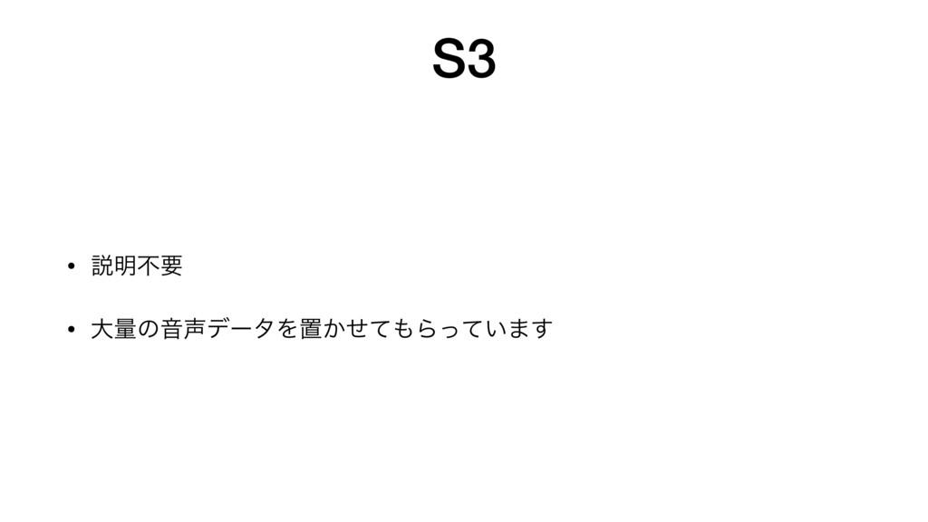 S3 • આ໌ෆཁ  • େྔͷԻσʔλΛஔ͔ͤͯΒ͍ͬͯ·͢