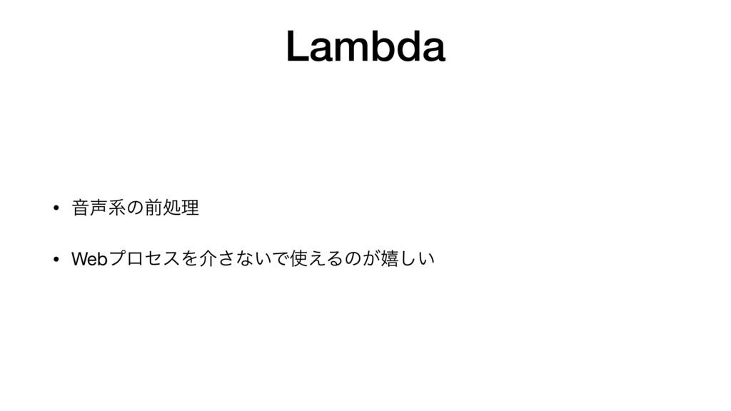 Lambda • Իܥͷલॲཧ  • WebϓϩηεΛհ͞ͳ͍Ͱ͑Δͷ͕خ͍͠