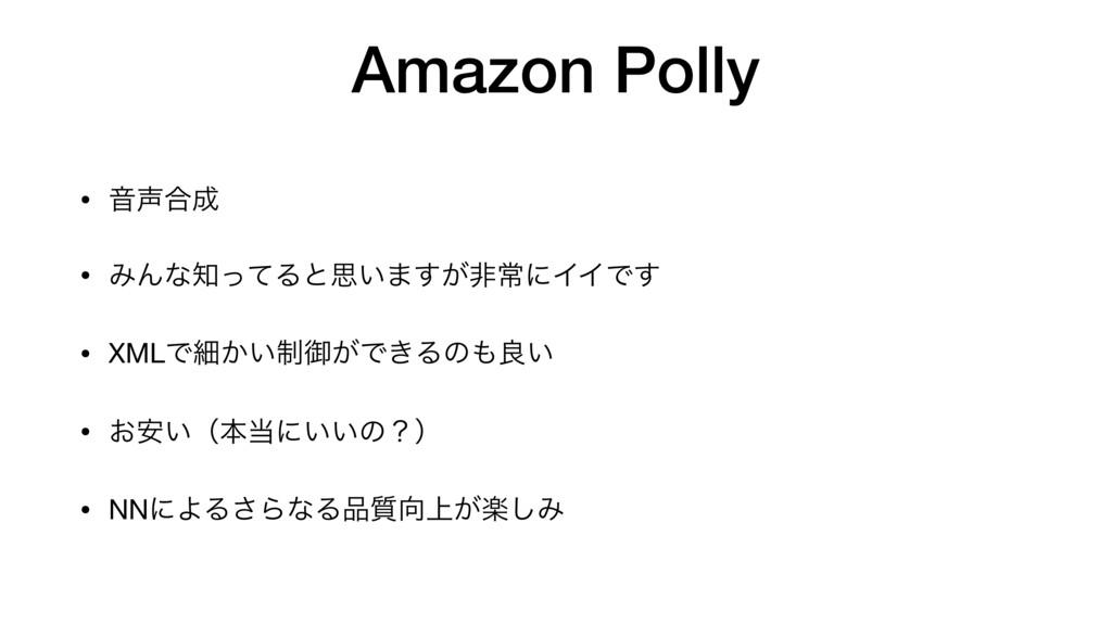 Amazon Polly • Ի߹  • ΈΜͳͬͯΔͱࢥ͍·͕͢ඇৗʹΠΠͰ͢  • ...