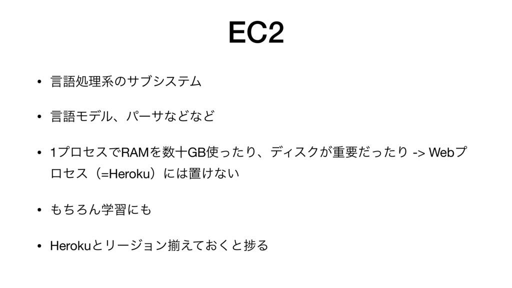 EC2 • ݴޠॲཧܥͷαϒγεςϜ  • ݴޠϞσϧɺύʔαͳͲͳͲ  • 1ϓϩηεͰRA...