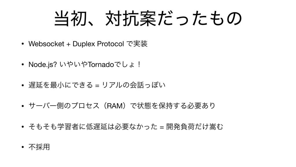 ॳɺର߅Ҋͩͬͨͷ • Websocket + Duplex Protocol Ͱ࣮  ...