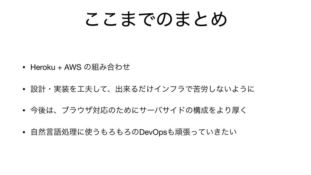 ͜͜·Ͱͷ·ͱΊ • Heroku + AWS ͷΈ߹Θͤ  • ઃܭɾ࣮Λͯ͠ɺग़དྷ...