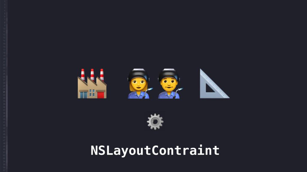 """#  NSLayoutContraint"