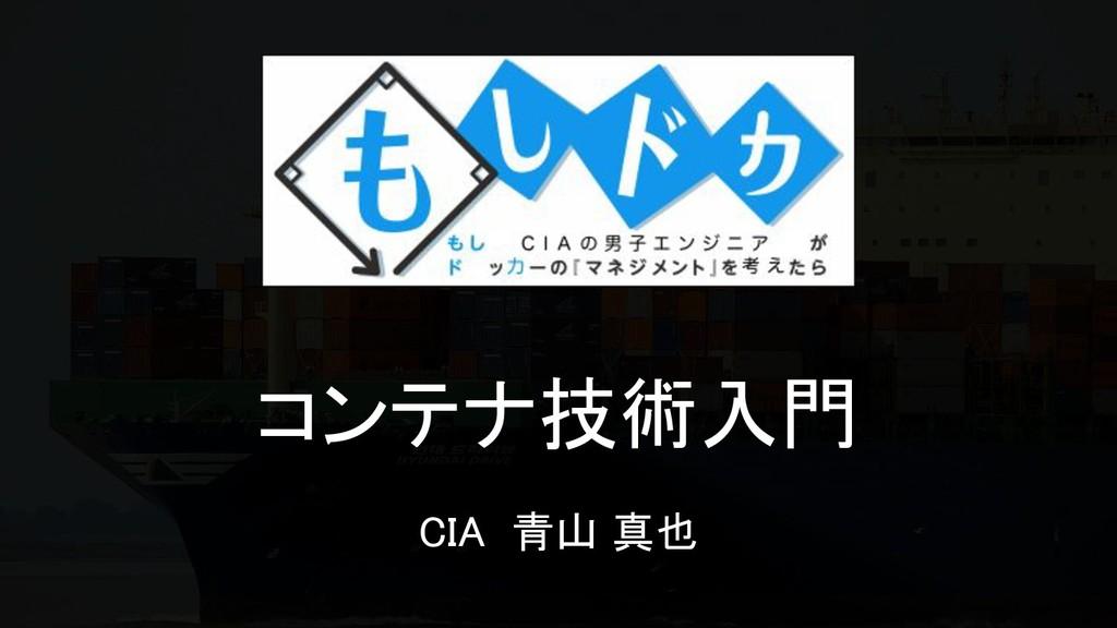 コンテナ技術入門 CIA 青山 真也