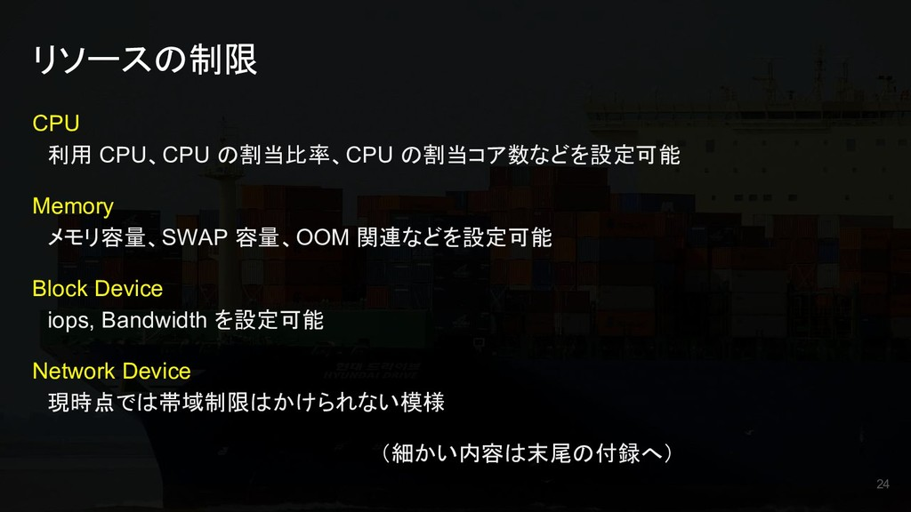 リソースの制限 CPU  利用 CPU、CPU の割当比率、CPU の割当コア数などを設定可能...