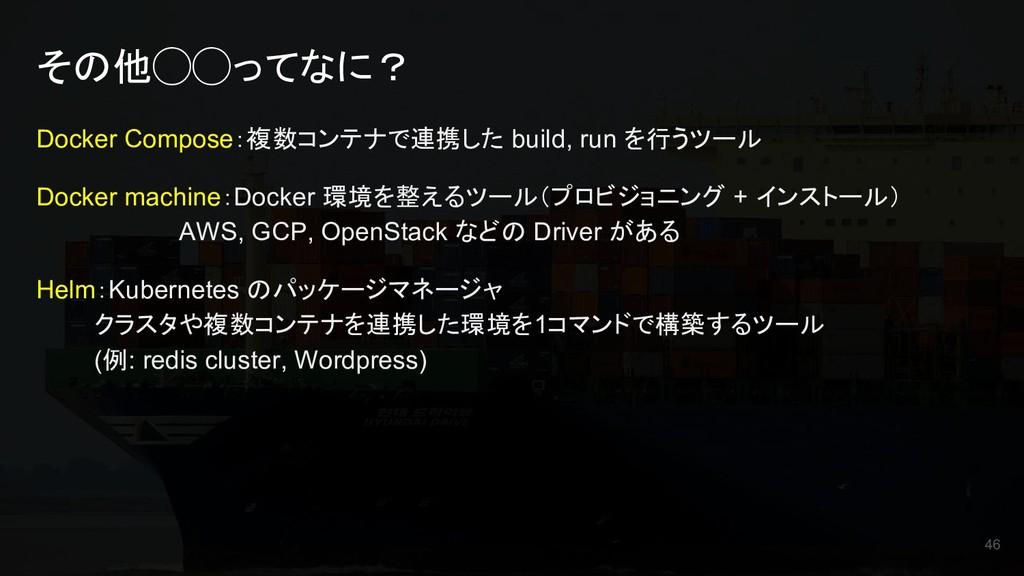 その他◯◯ってなに? Docker Compose:複数コンテナで連携した build, ru...