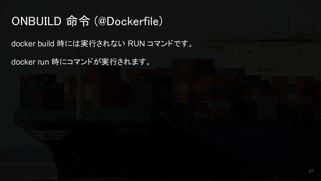 ONBUILD 命令 (@Dockerfile) docker build 時には実行されない...