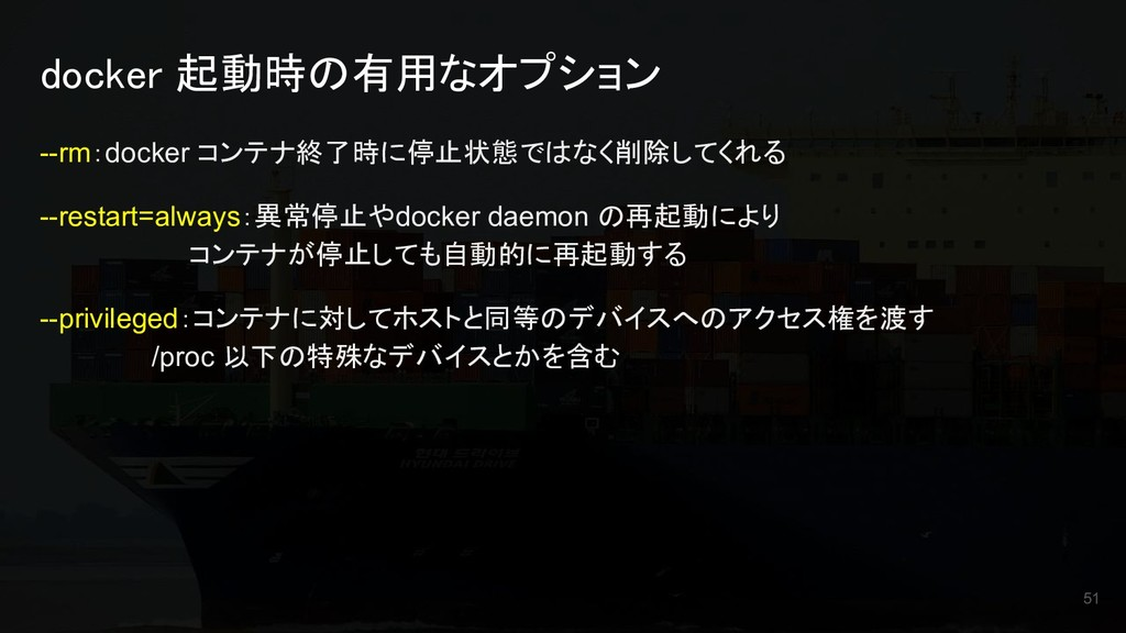 docker 起動時の有用なオプション --rm:docker コンテナ終了時に停止状態ではな...