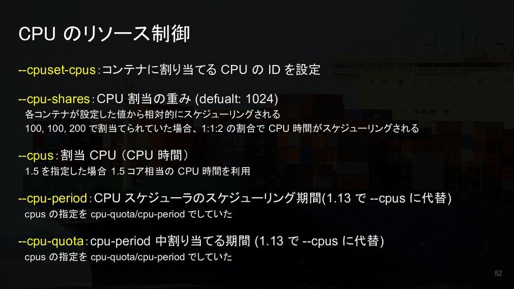 CPU のリソース制御 --cpuset-cpus:コンテナに割り当てる CPU の ID を...