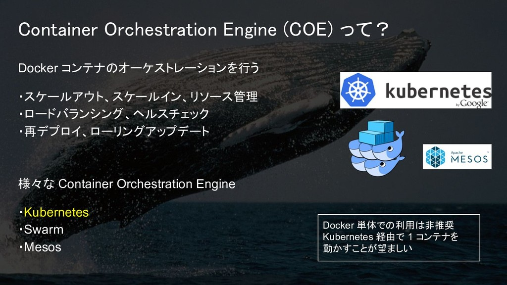 Container Orchestration Engine (COE) って? Docker...